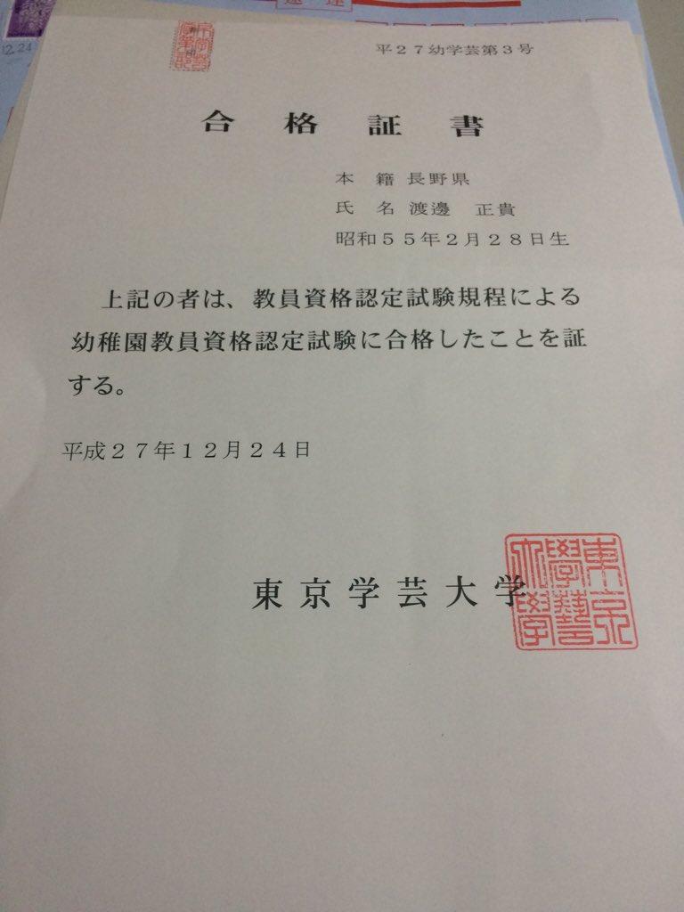 幼稚園教員資格認定試験 hashtag...