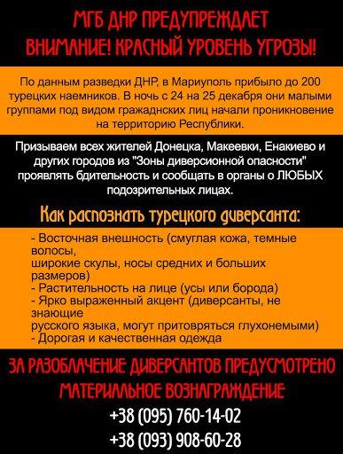 За минувшие сутки боевые действия велись на Донецком и Мариупольском направлениях, - спикер АТО - Цензор.НЕТ 4063