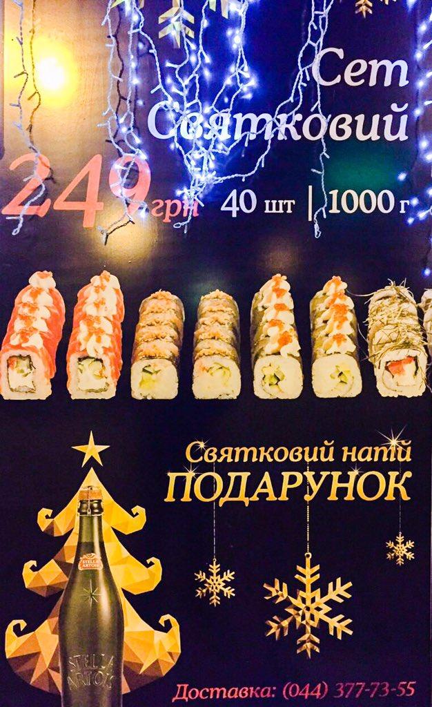 日本はクリスマスにケンタッキーを食べるから変だっていうけど、キエフではクリスマスには寿司を食べようって盛り上がってるよ。 https://t.co/ENygzSQS9W
