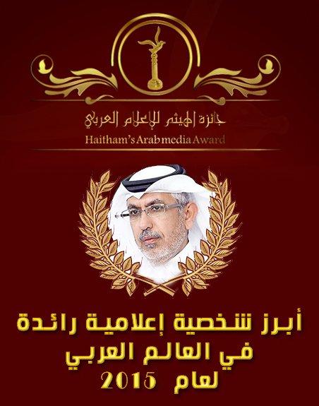 http://www.jaber-alharmi.com/#!al-haytham-awrad/c3vf…