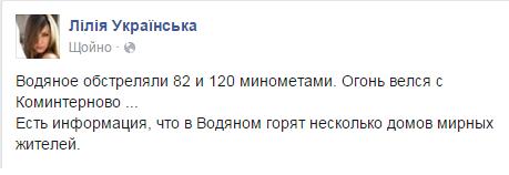 Захватом Коминтерново террористы пытались спровоцировать ВСУ, - Полторак - Цензор.НЕТ 5453