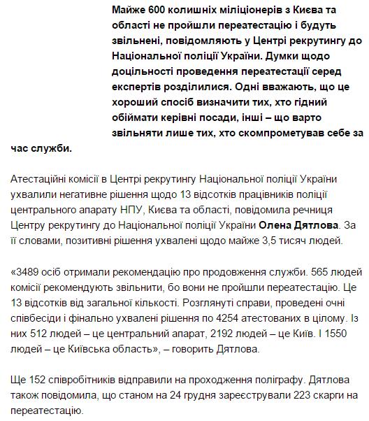 Отбор кандидатов в патрульную полицию завершился в Тернополе - Цензор.НЕТ 2796