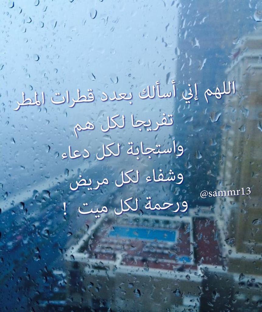 دعاء للمريض وقت نزول المطر تويتر