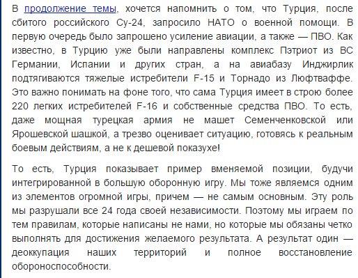 Боевики готовили провокацию с обстрелом наблюдателей ОБСЕ, - пресс-центр АТО - Цензор.НЕТ 1255