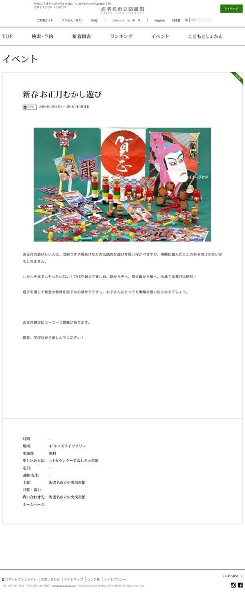 良い子はGoogle画像検索しちゃダメだぞ! 『イベント   海老名市立図書館』 https://t.co/VCWfGFbyE7 #海老名市 #ツタヤ図書館 #ツタヤ館 #CCC https://t.co/0HAMRU9LzP