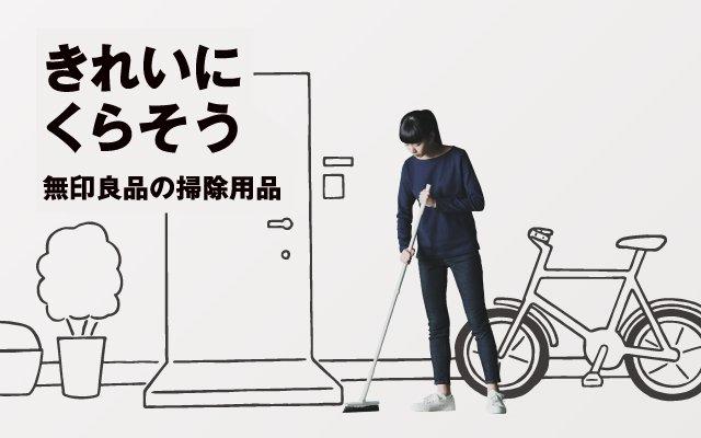 無印 良品の掃除用品グローバルキャンペーンのポスターと動画のイラストを担当しました。実写背景に線画でシーンを描いています。1年間、国内外の店舗にて掲示予定。