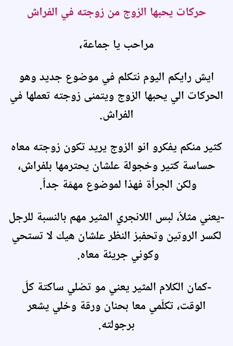 72aa3414aa7a4 نصائح جنسيه on Twitter