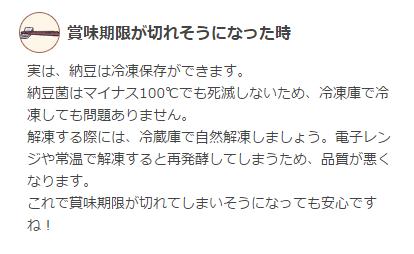 納豆男子公式トップページより。 https://t.co/NbP6yKZCLD