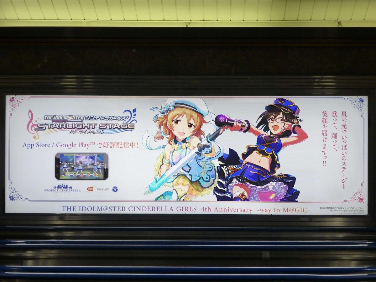 東京駅のデレステ広告に居た上条春菜と荒木比奈は良かった https://t.co/GvQf1ArCjE