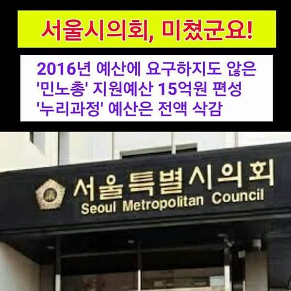곳곳에 박혀있는 대한민국의 암적 존재, 종북좌좀 반역쑤뤡기들!!! RT @kkimkw: 미쳤다. 서울특벽시 ㅡ https://t.co/y6Exzeob9q