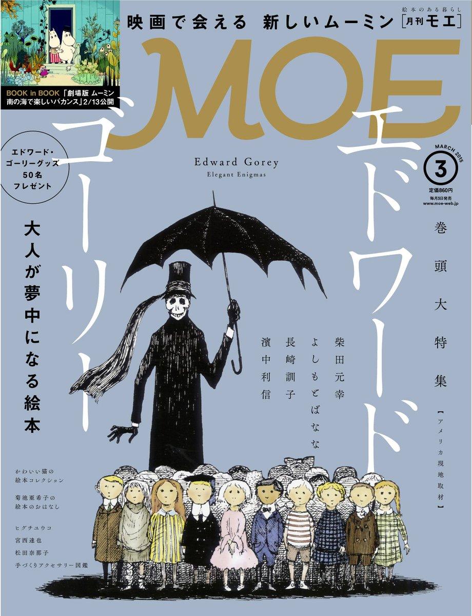 【大人向けの絵本】エドワード・ゴーリーの原画展が来る!