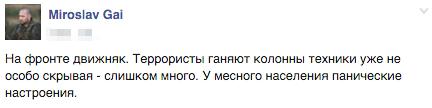 Боевики готовили провокацию с обстрелом наблюдателей ОБСЕ, - пресс-центр АТО - Цензор.НЕТ 6759