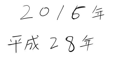 予想される2016年問題 pic.twitter.com/M46SWEXKU9