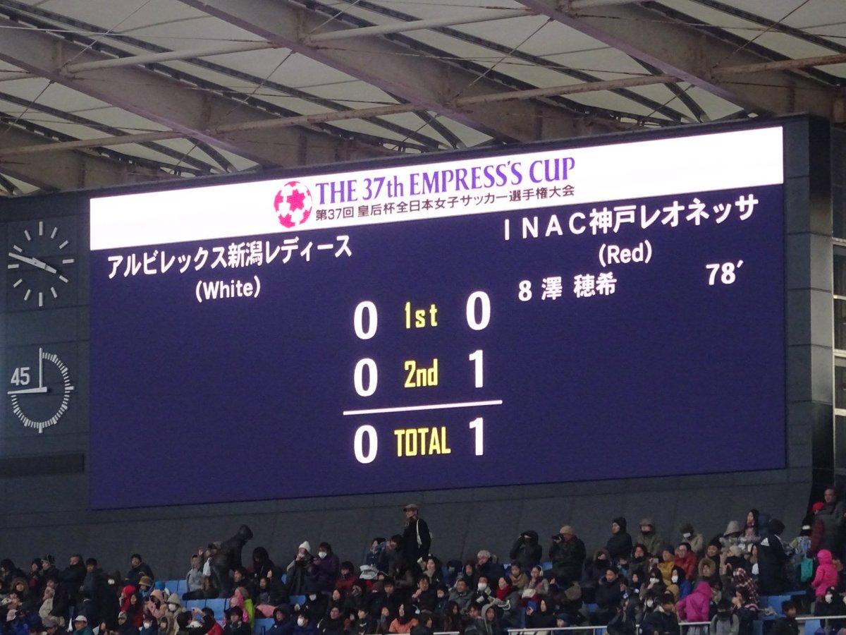 澤穂希の現役サッカー選手の物語は、澤穂希自身が決めてフィナーレを迎えた。 優勝おめでとうございます。 #皇后杯 https://t.co/xVOrAZoBNA