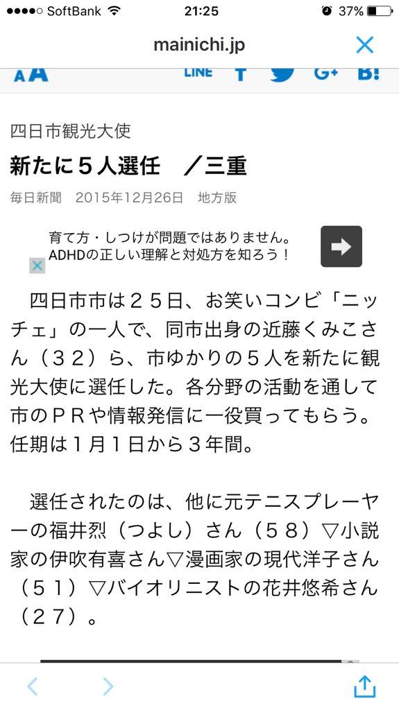 【お知らせ】この度、三重県四日市市の観光大使に就任させていただきました。中高時代、沢山のことを感じ学んだ四日市市の魅力を、しっかりお伝えできるよう頑張ります!よろしくお願い致します。添付画像@Mainichi_Mie さんから引用 https://t.co/8mVlWx34SK