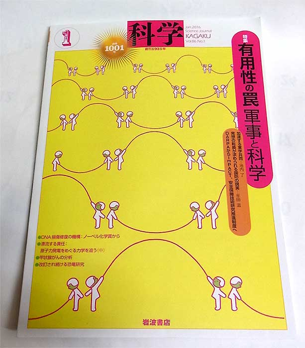 ◆高野文子さんからお知らせです◆岩波書店の月刊誌【科学】2016年1月号で表紙イラストを描かれています。(2015年12月29日発売) https://t.co/cBO8obyaHO 1月号より1年間イラスト担当する予定とのことです https://t.co/zooxupeKKF