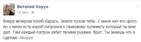 Штаб АТО о вчерашнем обстреле Зайцево: Боевики не ограничивали себя в огневых средствах. Несколько мин попали в дома местных жителей - Цензор.НЕТ 6602