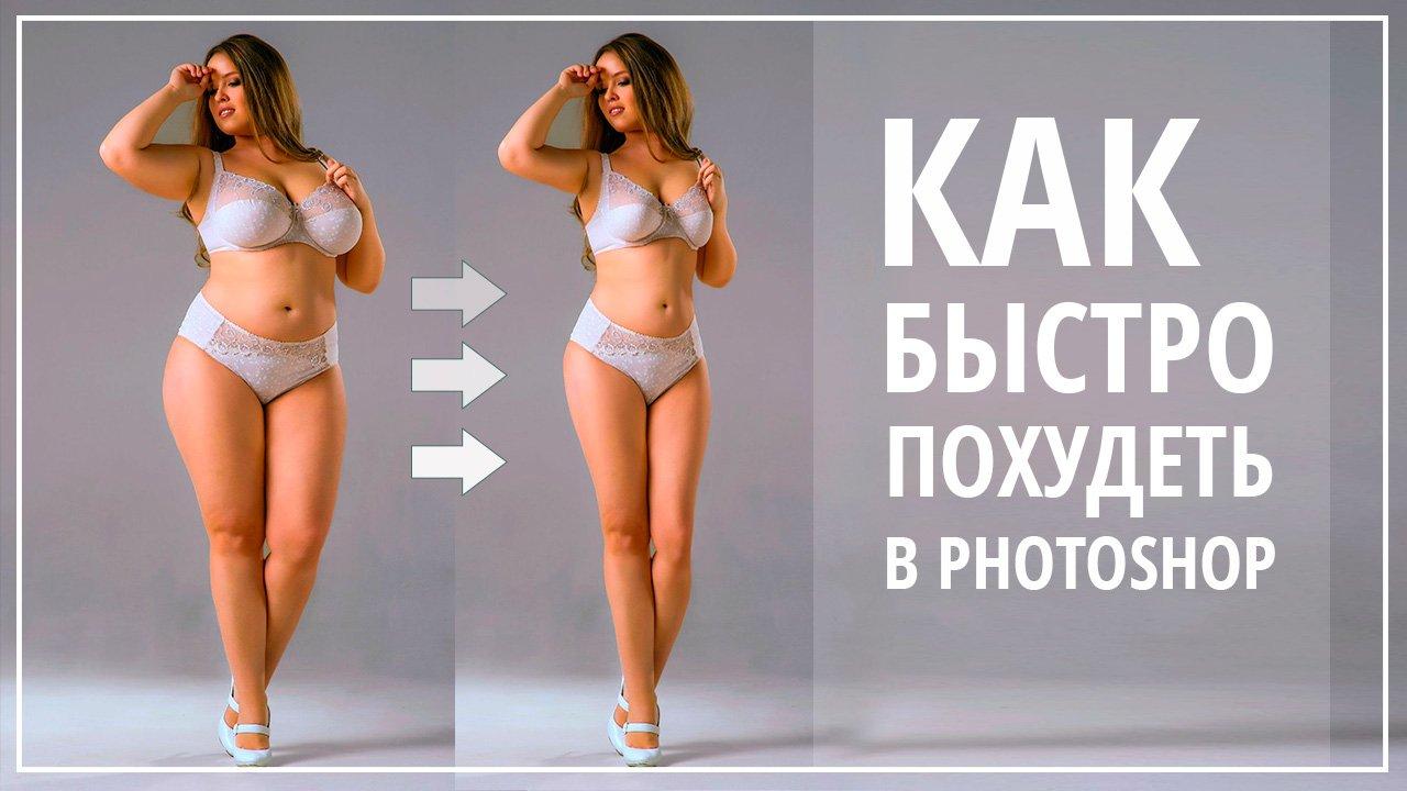 Кнопка Похудение В Фотошопе. Как в Photoshop сделать худее