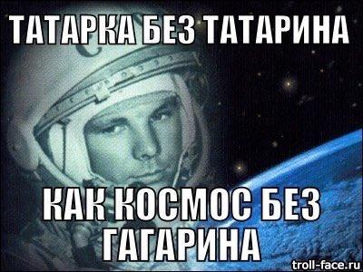 Жизнь без татарина как космос без гагарина открытка ранние станции