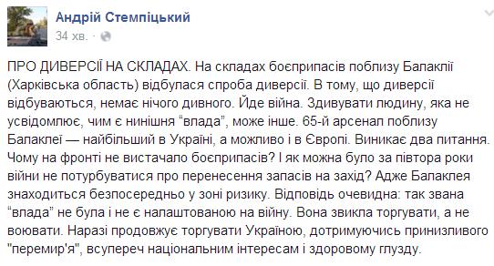 Военная стратегия Украины - Цензор.НЕТ 6744