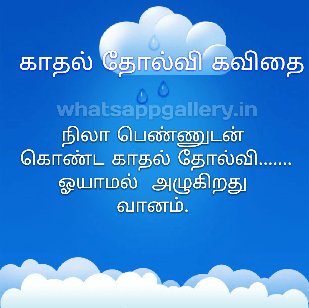 Tamil News On Twitter Tamil Fb Cover Pictures Love Failure