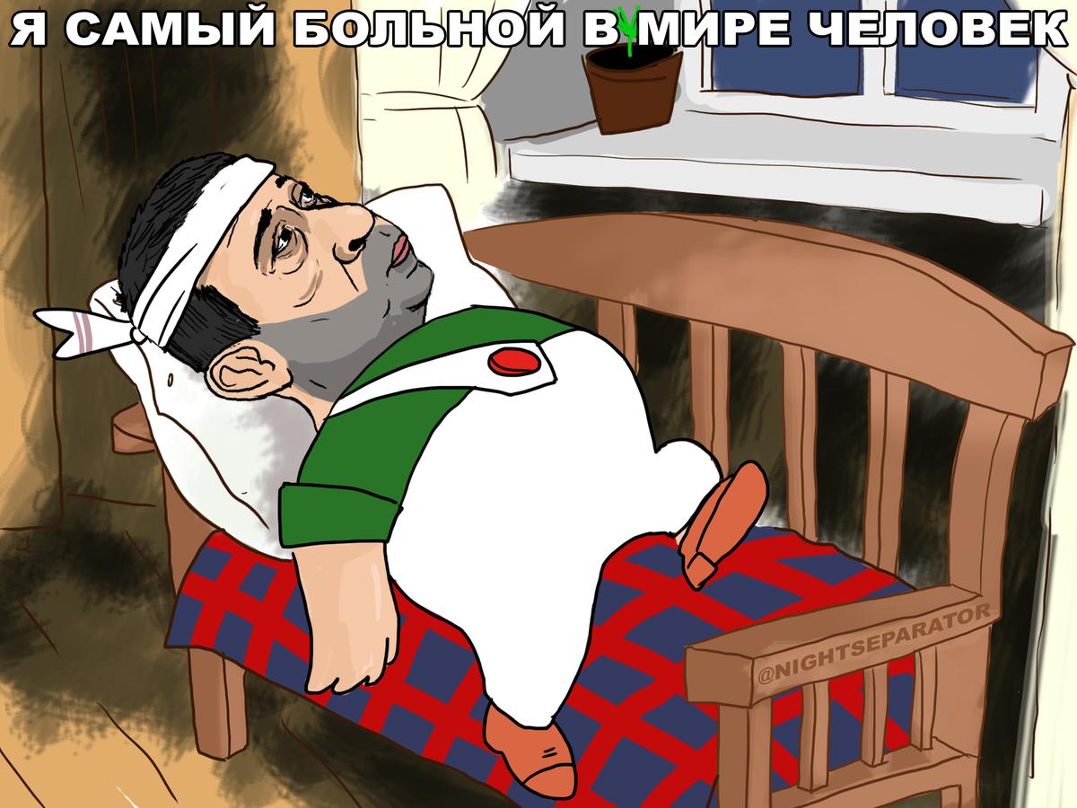 прикольные картинки мужчине когда он болеет теперь