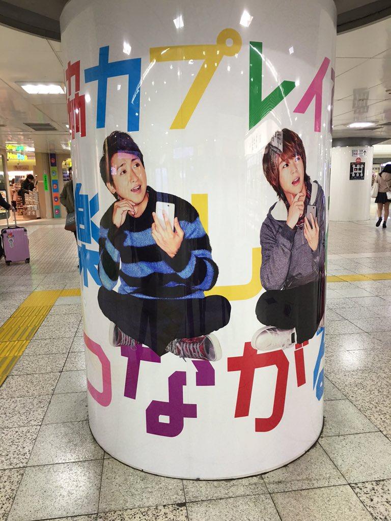 【嵐】東京駅のパズドラ広告がかわいい♥【Hey!Say!JUMP】