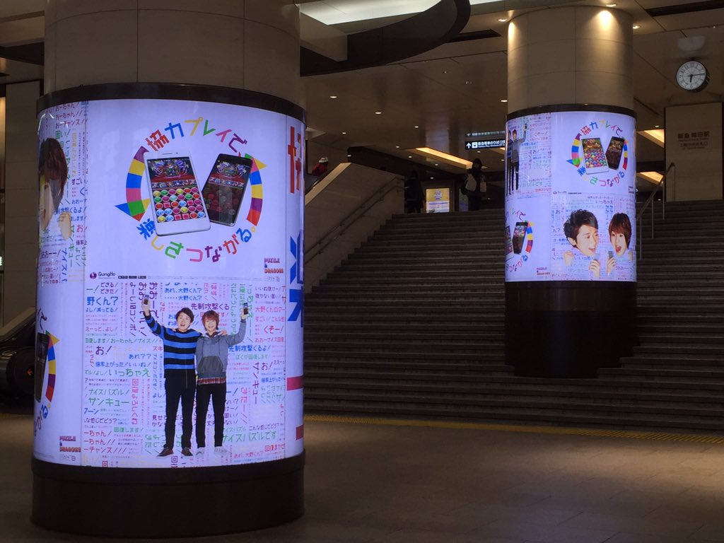 関西/阪急梅田駅が パズドラ看板!!!!!(((o(*゚▽゚*)o))) https://t.co/gGzBJSRzJJ