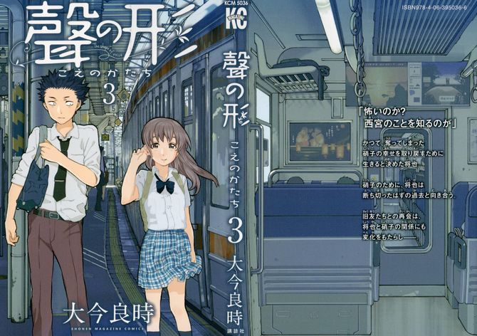 A Silent Voice – Koe no Katachi by Kyoto Animation listed for Fall 2016 https://t.co/vKoIkv24qG https://t.co/oHdfvsOoz3