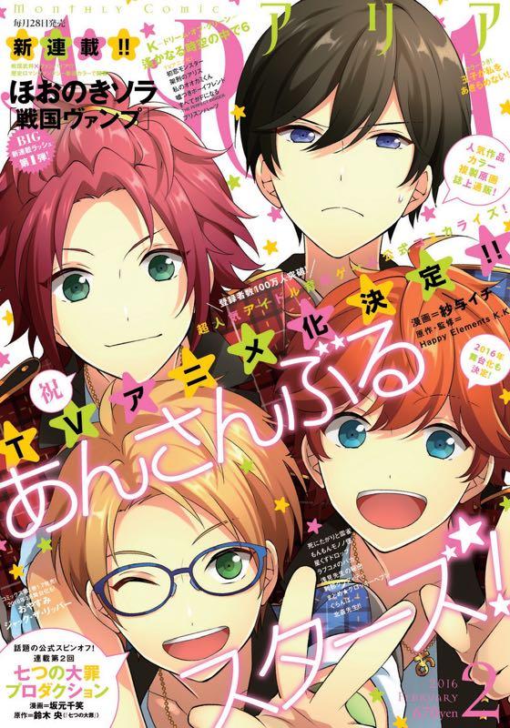 【『あんさんぶるスターズ!』第5話掲載】本日発売ARIA2月号は「あんスタ!」が表紙!そして5話には『Knights』から嵐と司が初登場!さらに前回波乱を巻き起こしたあの人が、なんだか切なげ…?