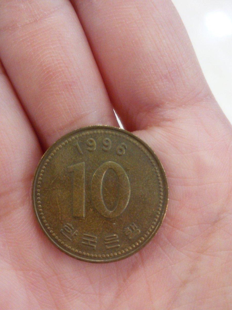 清算の時に10円出そうとして気づいたんだけど、これ10円じゃない。10ウォンだ。 え、韓国には行ったこと無いからウォンなんて持ってないからどこかのお釣りで渡された……? https://t.co/Qnem2nhjby