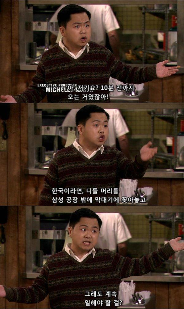 요즘 미드에서 묘사되는 한국인 | 인스티즈