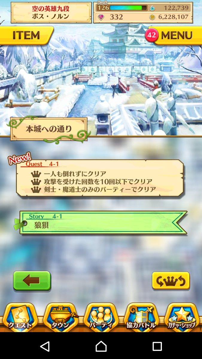 【白猫】温泉島ナイトメアモードは職縛りと被ダメ回数のサブミッションもあり!キャラ揃ってないとかなりキツそう?【プロジェクト】