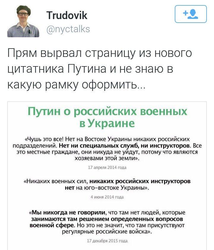 К Новому году Кремль разослал чиновникам сборник цитат Путина на 400 страницах - Цензор.НЕТ 2764