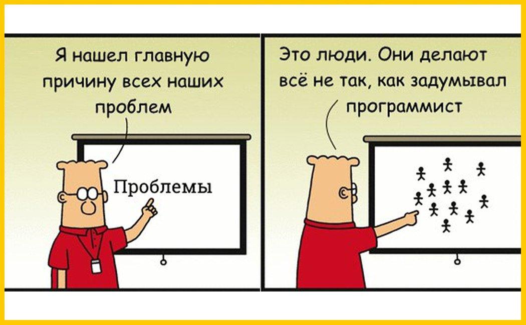 Смешные картинки программистов, надписью