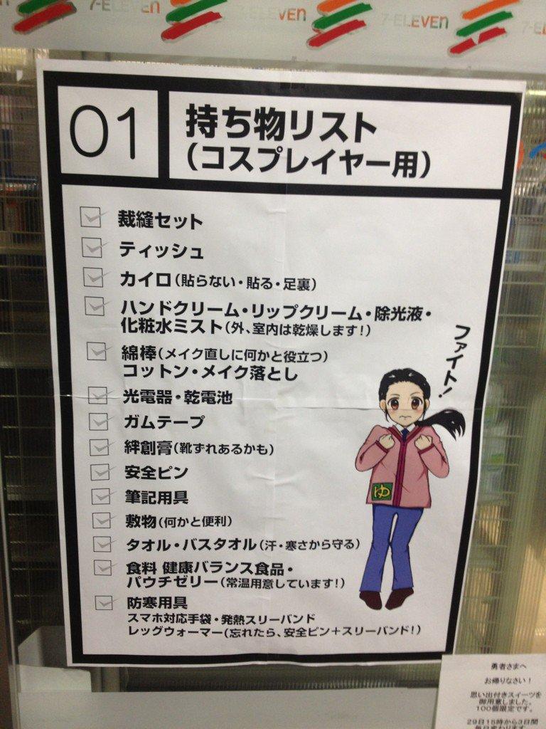 ゆりかもめ豊洲駅のセブンイレブン、リストあるぞ https://t.co/6vcKDHhAtY