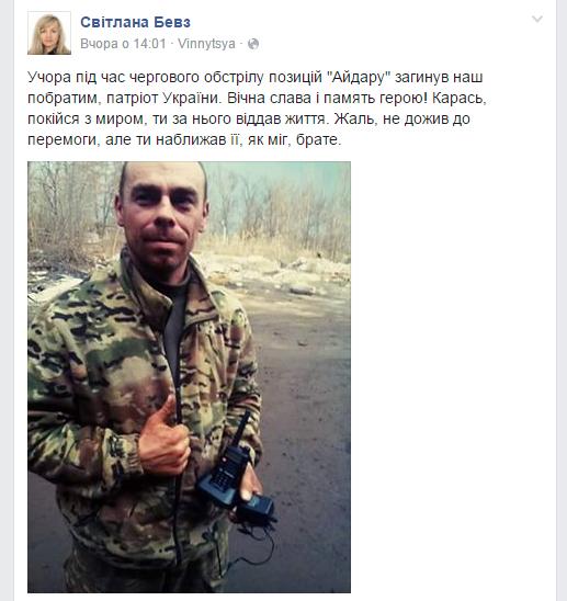 Один воин ранен за минувшие сутки, погибших нет, - спикер АТО - Цензор.НЕТ 9553