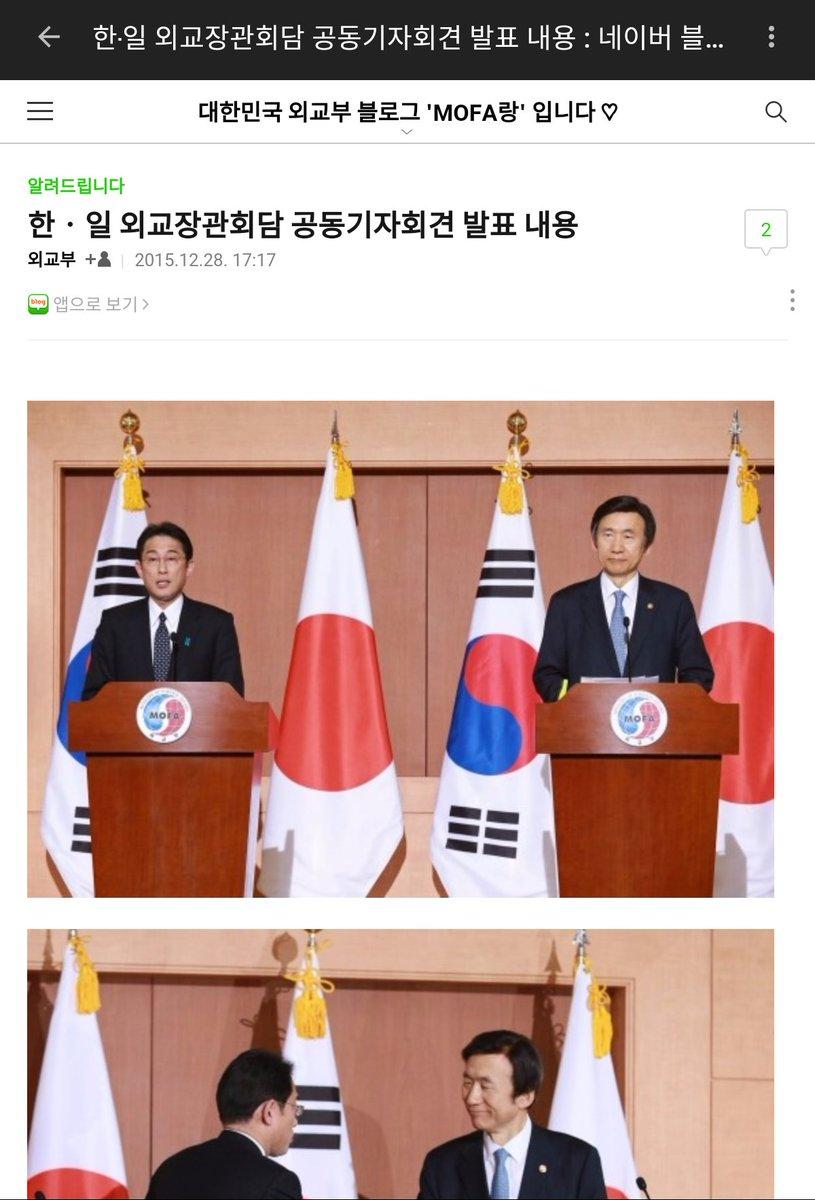 일본 외무성은 홈페이지에 일본어/영어/한국어 공동기자발표문을 올렸는데, 한국 외교부는 무려 '네이버 블로그'에 한국어로만 내용을 올렸단. 너무나 영세함이 느껴진단. 다 사전준비된 것일텐데 이정도밖에 못하다니. https://t.co/FLgjlUCCke