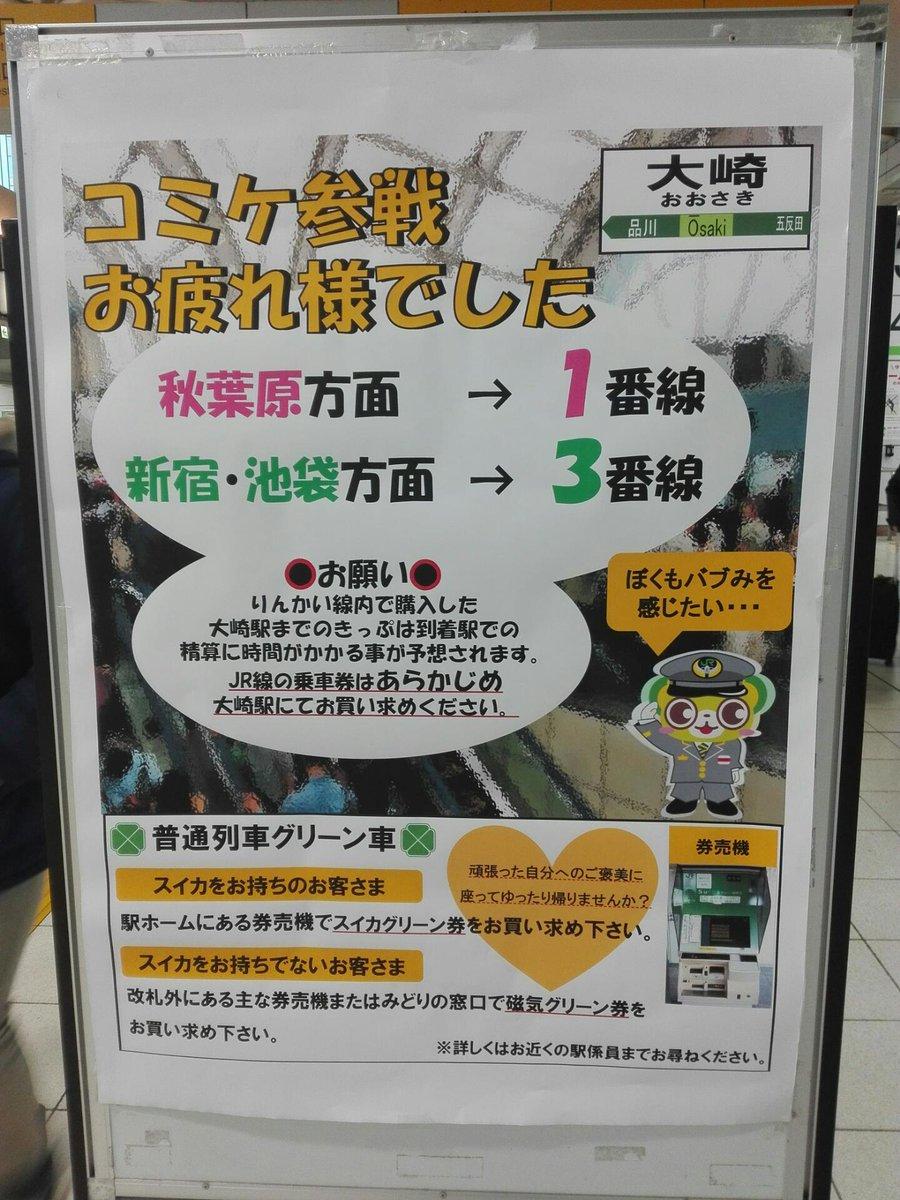 大崎駅で見つけた、今日のお前は何を言ってるんだ。 #C89 https://t.co/lE4V7VFjc7