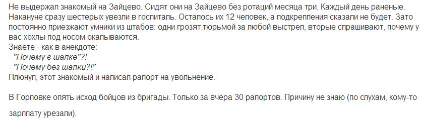 За минувшие сутки террористы нарушили режим прекращения огня 33 раза. Вблизи Зайцево был бой, - пресс-центр АТО - Цензор.НЕТ 8275