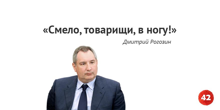 Вице-премьеру России Рогозину запрещен въезд в Украину - Цензор.НЕТ 9959