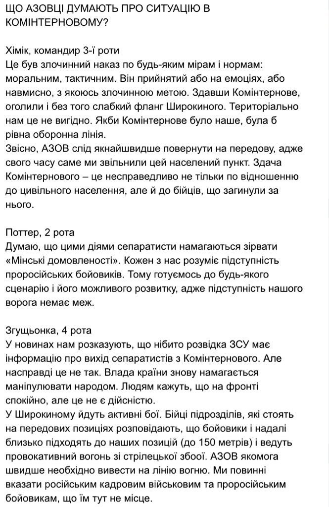 """Главарь боевиков """"ДНР"""" Захарченко едет в Коминтерново. Возможны провокации, - пресс-центр АТО - Цензор.НЕТ 3983"""