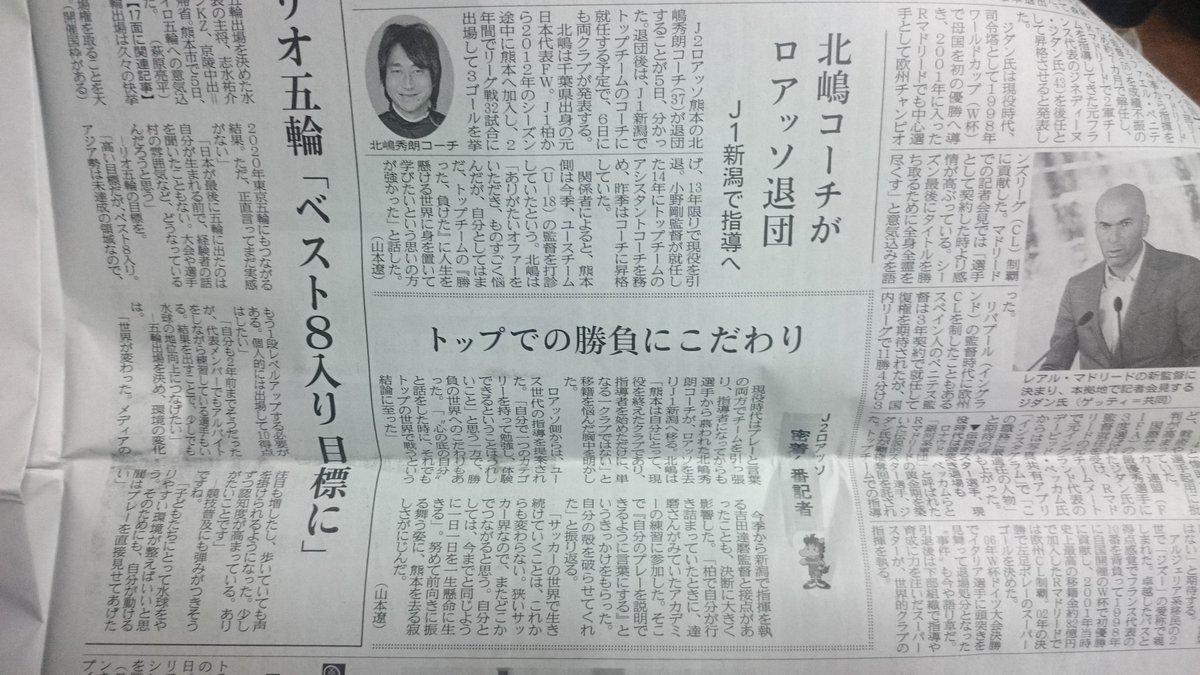キタジ吉田さんが就任するアルビレックス新潟のトップチームのコーチ就任へ https://t.co/1yXSQTXqol