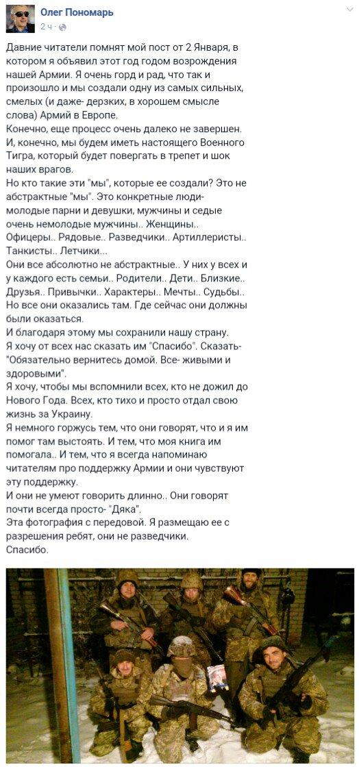 """""""Масштабных провокаций мы не ожидаем. Не исключены рефлекторные действия боевиков - напьются и будут стрелять"""", - Жебривский о ситуации на Донбассе - Цензор.НЕТ 9300"""