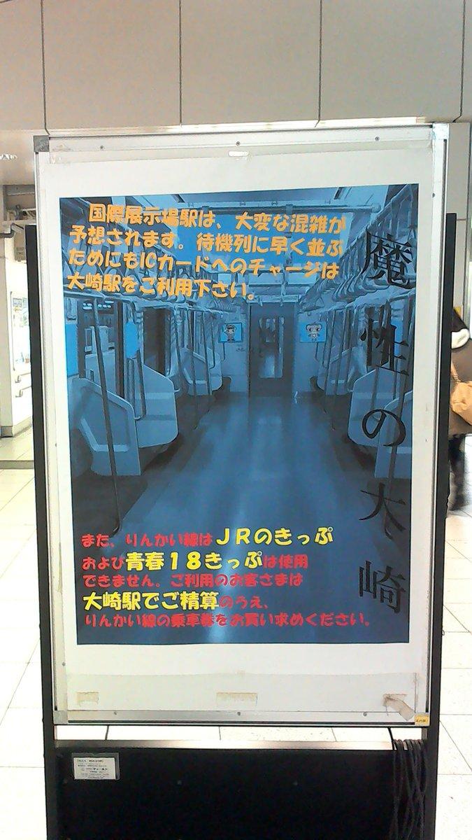 回を追うごとに進化する大崎駅のポスター。 https://t.co/chrsIHwOJF