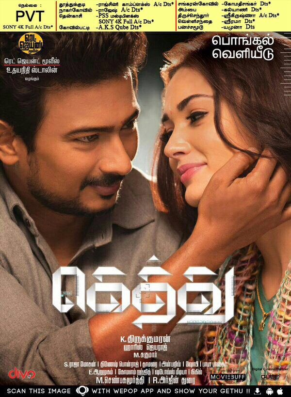 Gethu Hindi Dubbed Full Movie Download HD