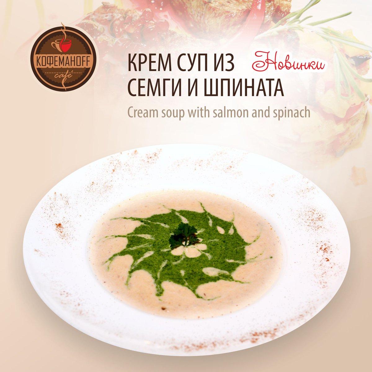 Крем суп из шпината рецепт с фото