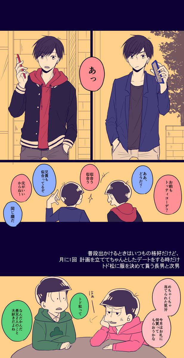トッティコーデ(トド松に服を決めて貰う長男と次男)