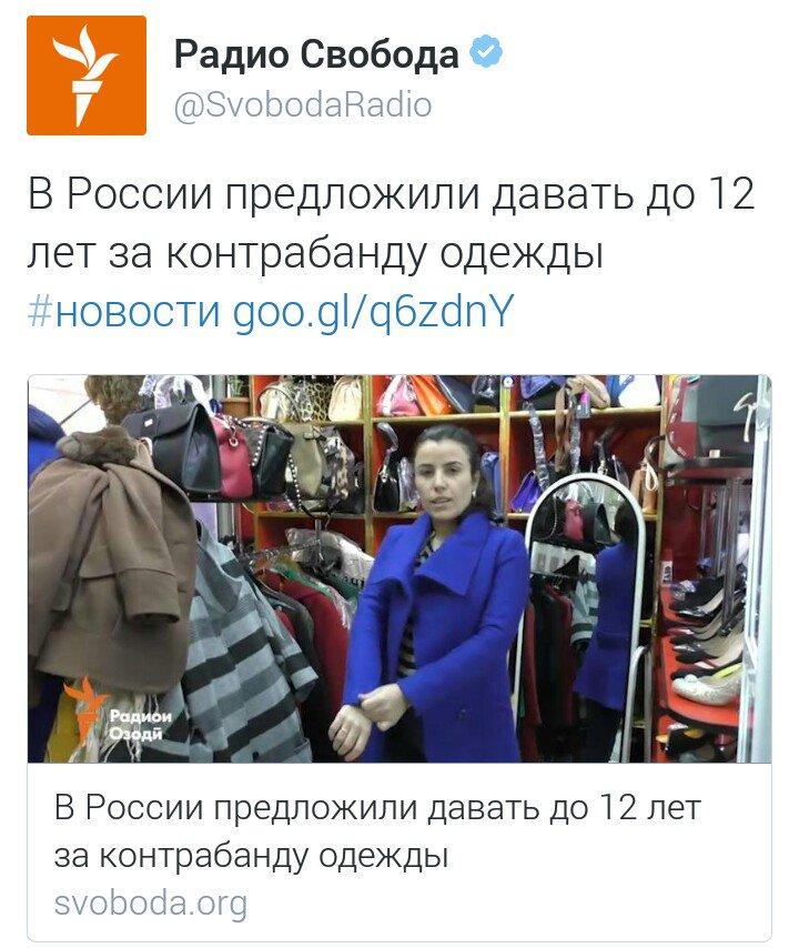 Минпром России предлагает ужесточить наказание за контрабанду одежды - Цензор.НЕТ 6899