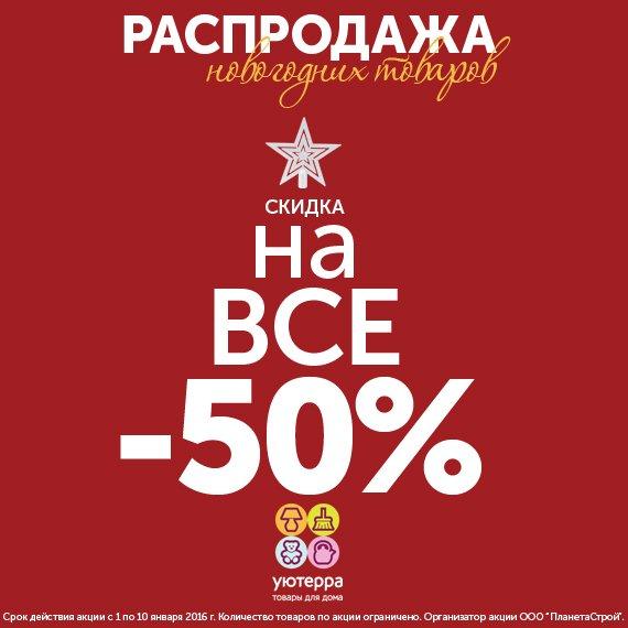 Распродажа новогодних товаров в Уютерре!!! https://t.co/NIrOr7xNBB https://t.co/MuZP6J4Z1X